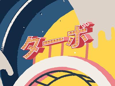 Brighton - Japan 2015 brighton japan 2015 cover illustration