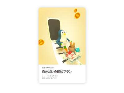 Money App uidesign app ui 3dcg digitalart 3d art illustration design cinema4d c4d