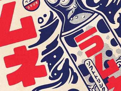 OISHI COLLECTION - Ramune shot 🔥 retro design japan graphic japanese design vintage retro paihemestudio paiheme illustration