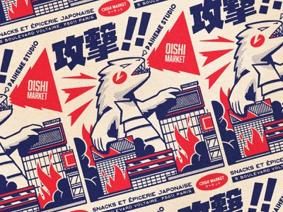 OISHI COLLECTION - Godzilla Grrr 💥 retro design japan graphic japanese design vintage retro paihemestudio paiheme illustration