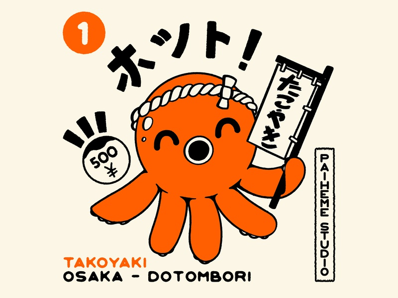Takoyaki ! octopus takoyaki typography logo manga japan branding graphic artists retro design estampe japanese graphic artist graphic art graphic design vintage retro paihemestudio paiheme illustration