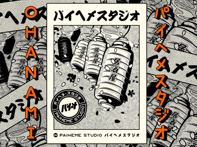 Ohanami Matsuri ! hanami sakura japanese art tattoo typography logo graphic artist branding manga estampe retro design japan graphic japanese design vintage retro paihemestudio paiheme illustration