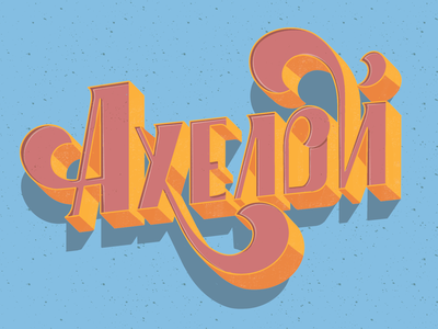 Aheloy elegant font handlettering art handdrawn design ipad procreate lettering typography shadow 3d type name town city bulgaria