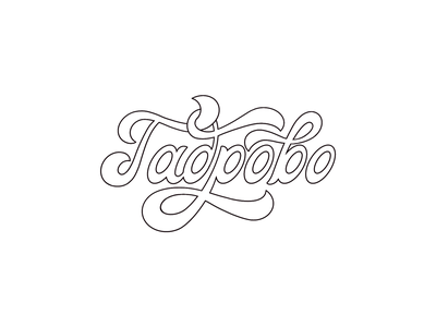 Gabrovo, Bulgaria - Lettering brush type typography gabrovo creative depth alphabet cyrilic vintage font style drawing procreate handdrawn handmade font lettering country city bulgaria