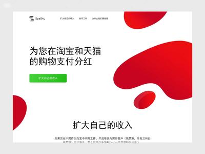SpeShu landing Page for China market design website web landing landing page logistics china ux ui