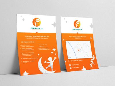 Logoped I Ja Promo Flyer illustrator illustration flat vector type product design minimal brand design branding