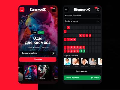 Cinema app. Ticket purchase. App UI