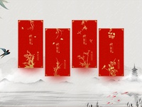 New Year red envelope