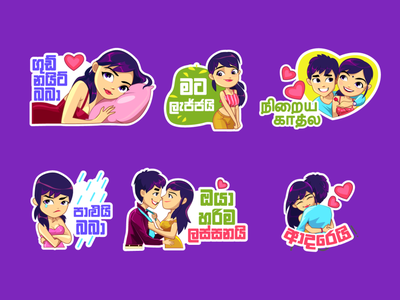 SL Valentine Sticker Pack