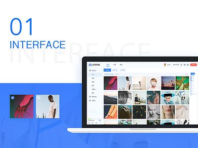 Baidu online disk photo experiences ux ui web application app