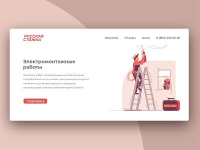 Electrical work repairman repair electrical work website illustrator web flat vector illustration
