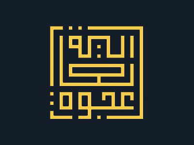 Ajwa Aliyah Premium Dates premium arabic dates product branding logo