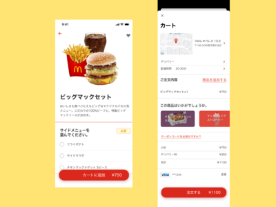 McDonalds delivery app 2