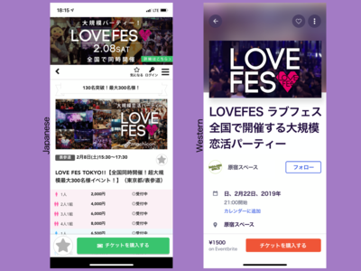 Japanese vs Western app style