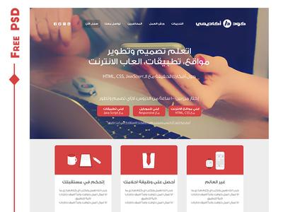 Coming Soon | Free PSD | Arabic Academy UI illustrate web design alfaris designs design ahmed faris arabic academy code user interface ui free psd