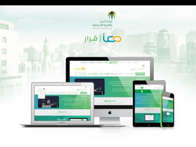 Qarar Portal Revamp UI Design | Ministry of Labor - KSA arabic design rtl arabic revamp web portal website web design ui design