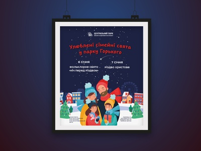 Event poster for Christmas holidays in Amusement Park