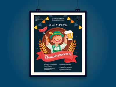 Oktoberfest event poster for Amusement Park