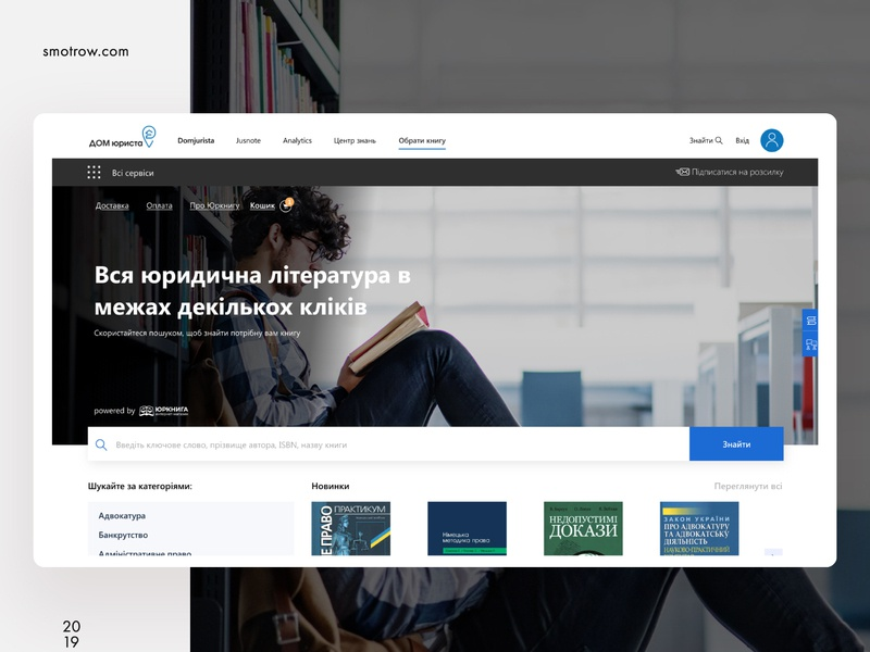 Domjurista Bookstore | Website Design flat feed interface design ui  ux web interaction website shop app cart buy app store ecommerce books ux uiux ui graphics design categories