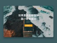Travel website _ UI ux homepage interface illustration design will travel ui web website