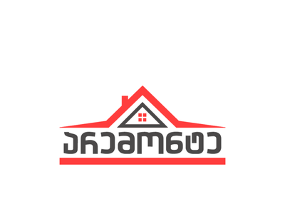 არემონტე - სამშენებლო სარემონტო სუპერმარკეტის ლოგო