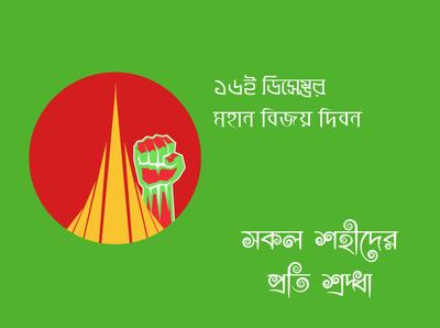 Happy Victory Day Bangladesh Special Art.