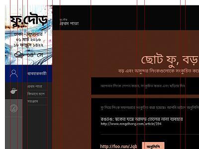 Bangla UI web planning bangla grid design ui