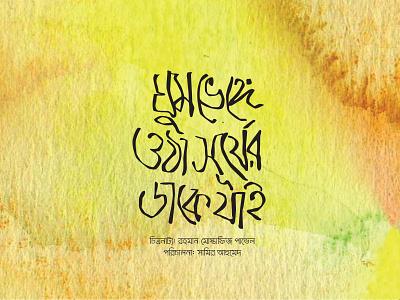 Title Design for TV Drama design tv drama bangla title typography