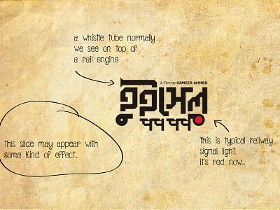A Bangla Cinema Title pop whistle title design cinema bangla typography