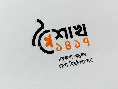 Boishakh 1417 design logo typography bangla
