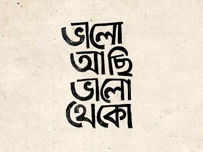 ভালো আছি ভালো থেকো pencil typography bangla