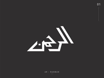 99 Design of Asma ul' Husna || 01. Ar Rahman