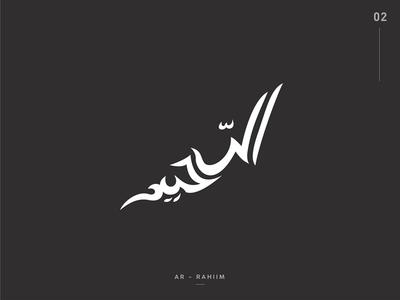 99 Design of Asma ul' Husna || 02. Ar Rahiim