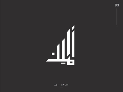 99 Design of Asma ul' Husna || 03. Al Malik