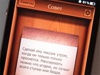 Wooden Box App