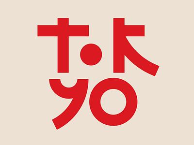 Tokyo illustration letters instagram lettering typedesign design faelpt type typography japan tokyo