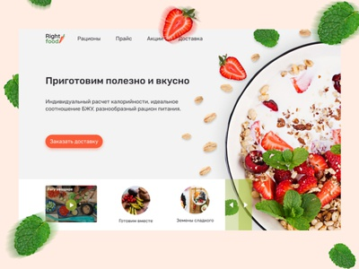 Concept healthy food delivery website design fooddelivery healthy eating healthy food healthy web design webdesign website design