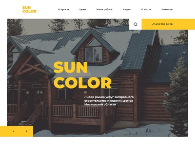 Sun Color Web Site Home Page frame cataloge adaptation house build home site web color sun