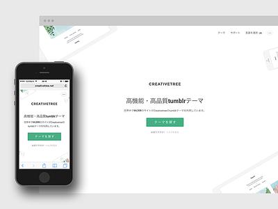 Creativetree ui web design website theme tumblr theme