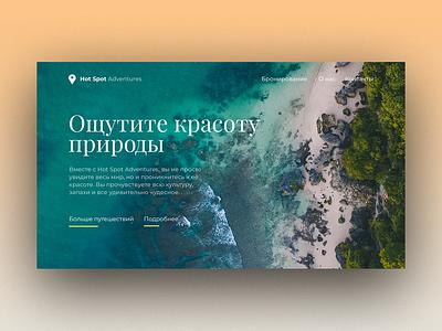 Hot Spot branding web illustration travel agency travel ui design
