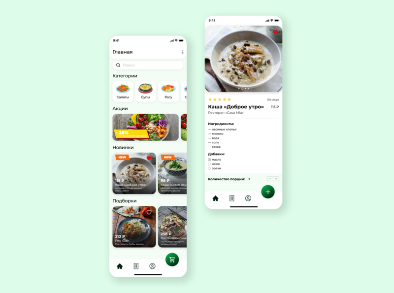 Food Delivery App | home and dish details homepage designs webdesign web ux ui design