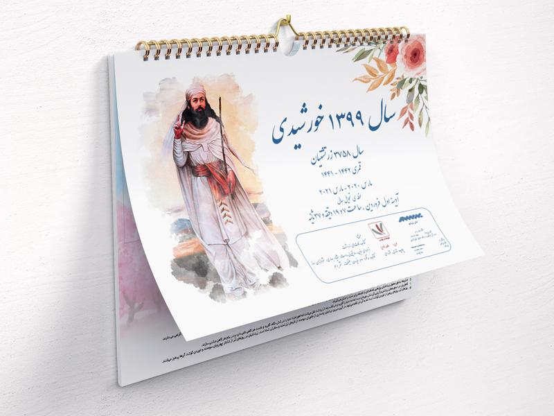 Zoroastrian Calendar [1399] تقویم zoroastrian calendar persian logo persian typography design illustration art illustration illustrator calendar design calendar
