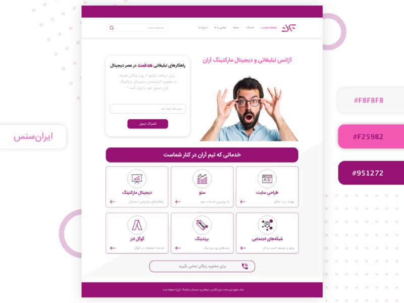 آژانس تبلیغاتی آران branding websites design adobexd