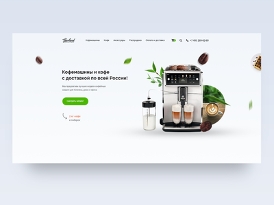 Concept design for Online store of coffee machines