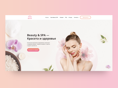 Beauty & SPA │Landing Page