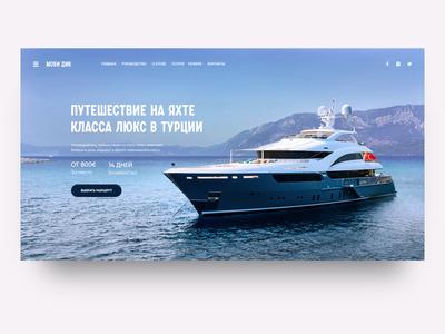 Yacht Club UI