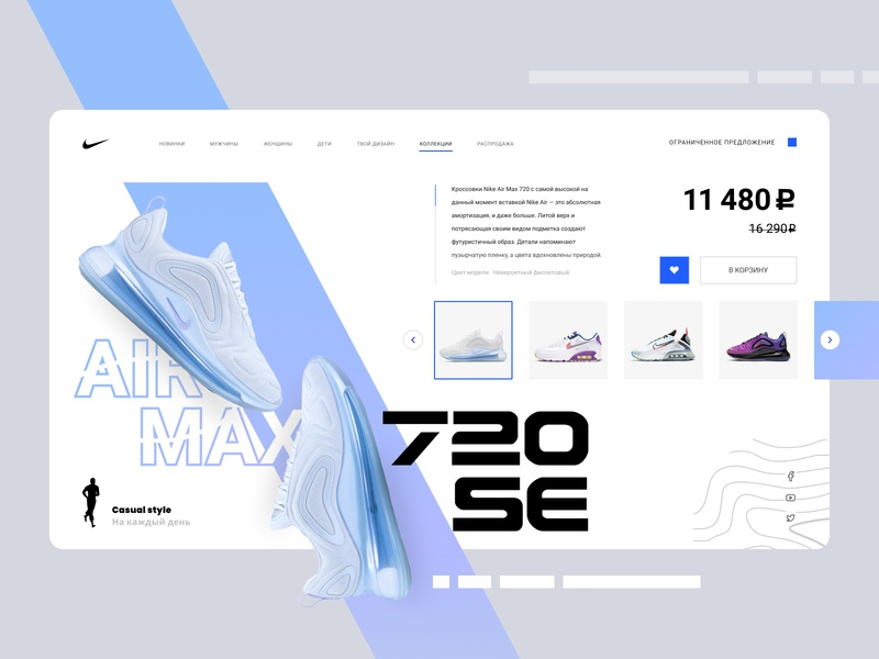 Sneakers UI Design stylish sport snikers webdesign uidesign sneakers nike gradient light