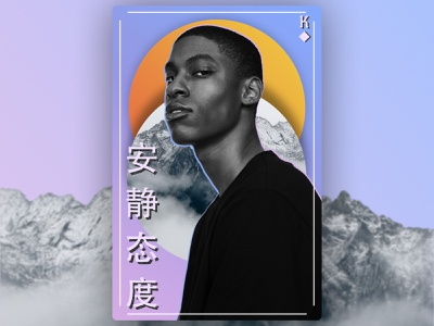 [Graphic Design] Simple Poster noise poster photo portrait sun mountain card chinese character gradient graphism purple photoshop orange figma design