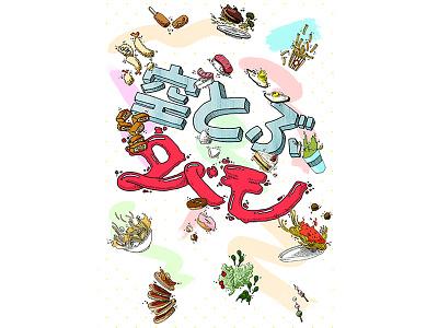 空とぶ タベモノ (flying food) paint lines concept crumbs japanese typography ramen salad spagetti tempura burger illustration food