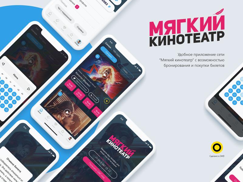 Мягкий Кинотеатр ux smd cinema xd developmen android ios design ui app